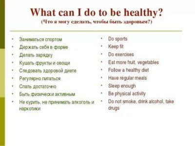 как твое здоровье на английском