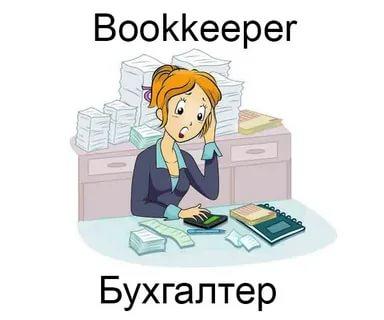 как по английски будет бухгалтер