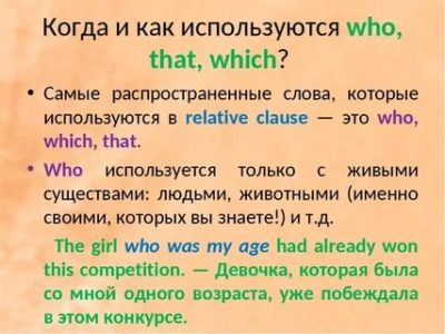 which that who когда используются