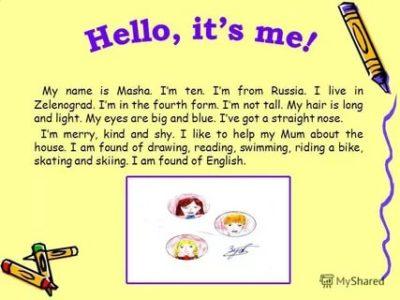 как рассказать о себе на английском