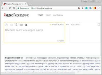 как перевести статью с английского на русский
