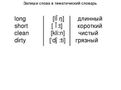 как переводится слово long