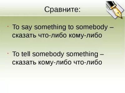 что либо на английском