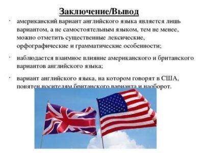 почему в америке английский язык