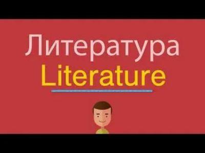 литература по английски как пишется