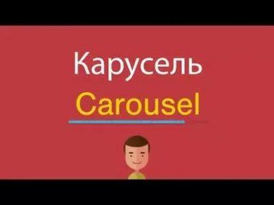 как по английски карусель