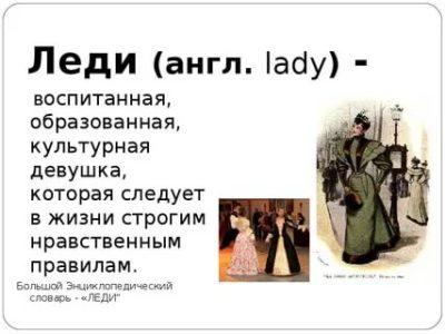 как по английски леди