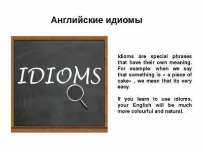 что такое идиома в английском языке