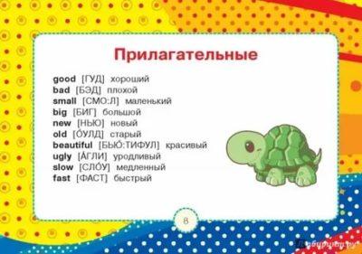 как учить английские слова с ребенком