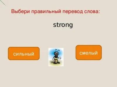 как переводится слово strong