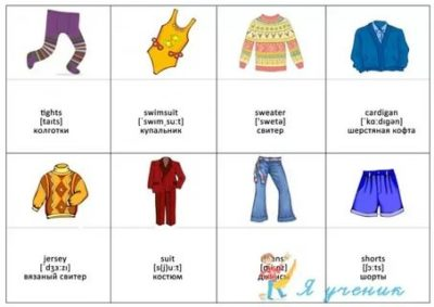 как переводится слово clothes