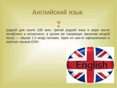 откуда появился английский язык