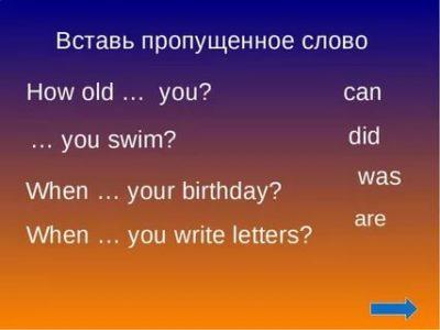 как по английски вставить