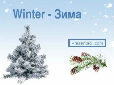 как по английски зима