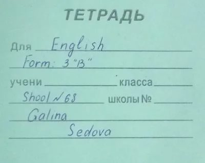 как тетрадь по английски