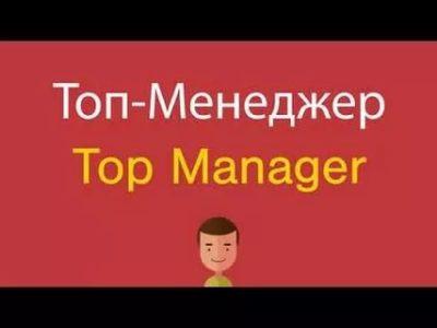 менеджер по английски как пишется