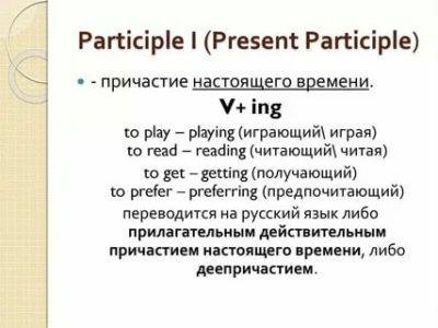 present participle что это