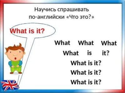 что такое по английскому