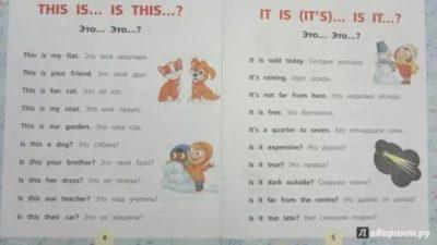 как по английски я учусь