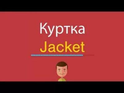 как по английски куртка