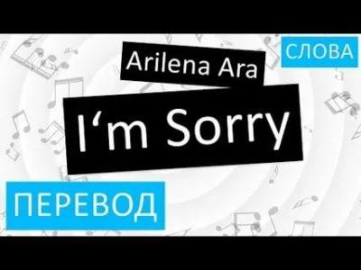sorry как переводится на русский