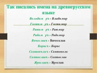 владимир по английски как пишется