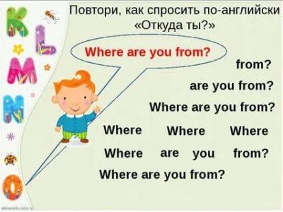 как спросить что это по английски