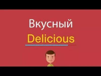как по английски вкусно