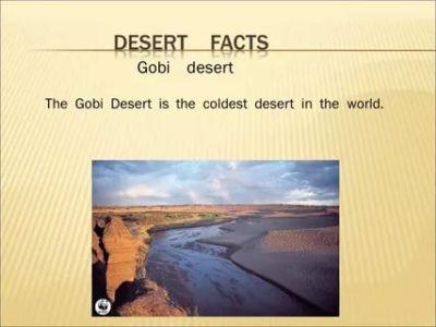 как по английски пустыня