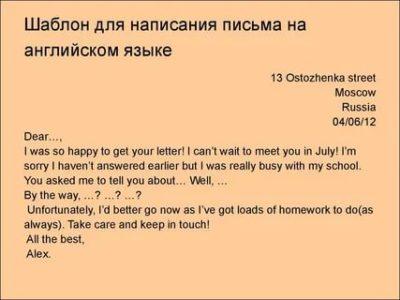 как писать письмо на английском языке образец