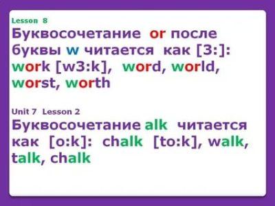 как читается слово work