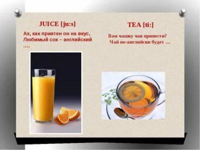 как будет чай по английски