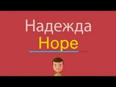 надежда на английском как пишется