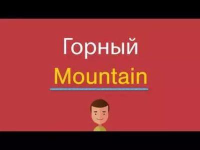 как будет по английски горы