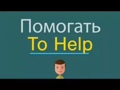 как будет по английски помогать