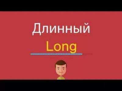 как по английски длинный