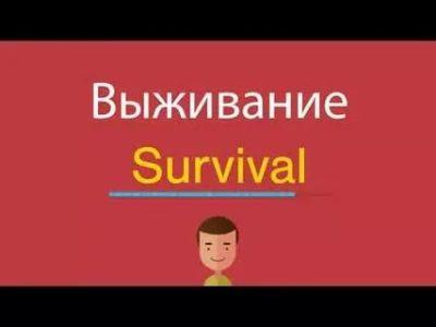 как по английски будет выживание