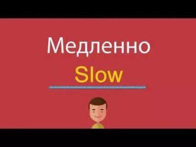 как переводится слово slow