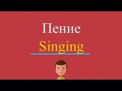 как будет петь на английском