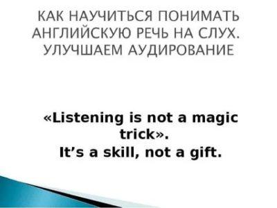 как понимать английскую речь на слух