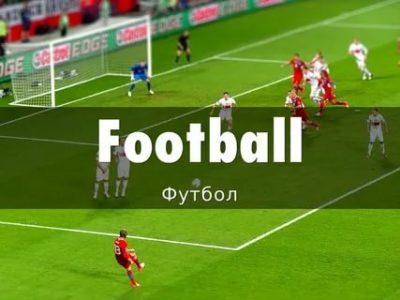 как пишется футбол на английском