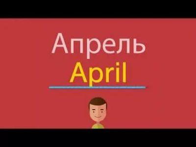 как по английски апрель