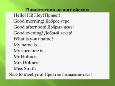 как приветствовать по английски