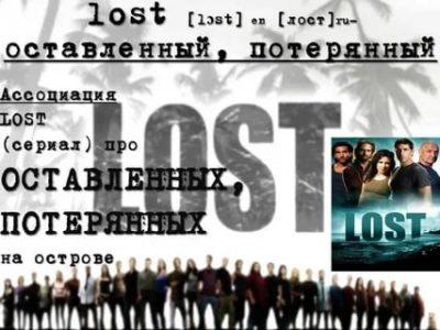как переводится слово lost