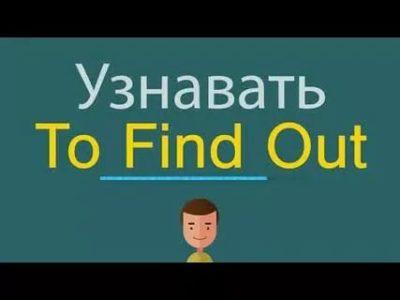 как переводится find out