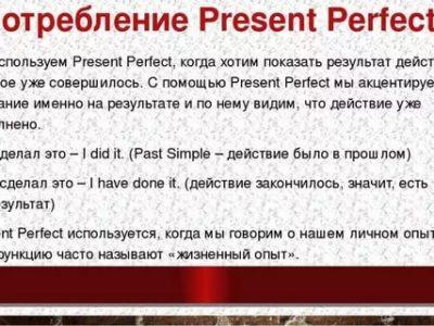 когда используется present perfect