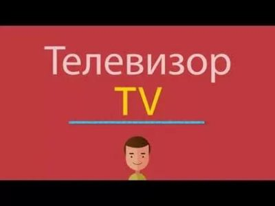 как по английски телевизор