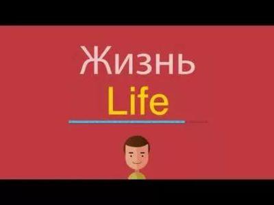 жизнь на английском языке как пишется