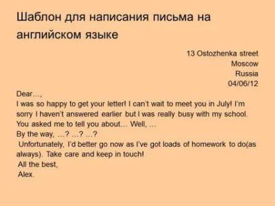 как писать письмо на английском языке