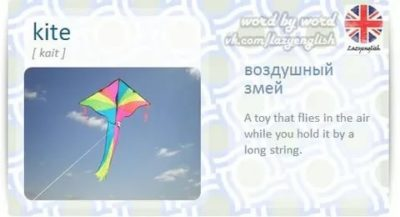 как переводится слово kite